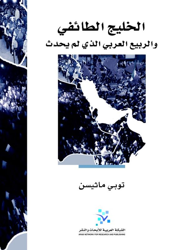 "Arabic Translation of ""Sectarian Gulf"" 